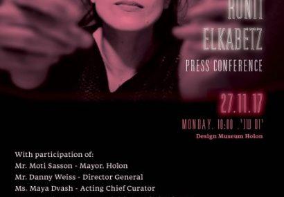 «Je t'aime, Ronit Elkabetz» exposition au musée du design de Holon du 28 novembre 2017 au 30 avril 2018