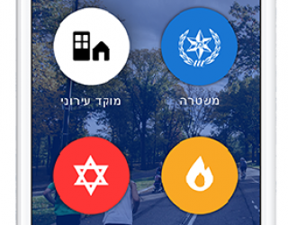 Ashdod : Une autre étape pour une ville intelligente !