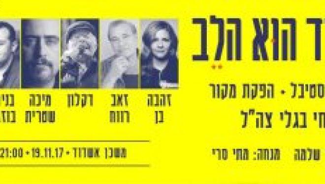 Le Mishkan vous propose le Festival Ashdod Hashira du 19 au 25 novembre 2017