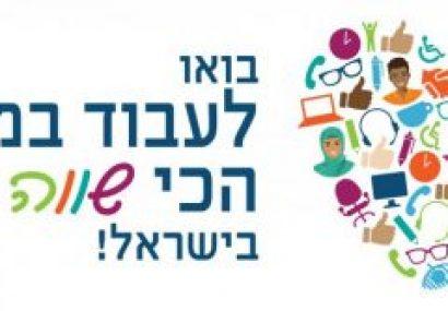 Ashdod : La municipalité va aider les personnes ayant un handicap a intégrer le monde du travail !