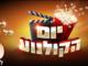 Le ticket de cinéma a 10 shekel est de retour !