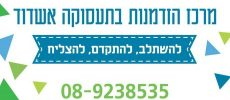Ashdod : Connaissez vous le Centre »Hizdamnout» (des opportunités) et de l'emploi ?