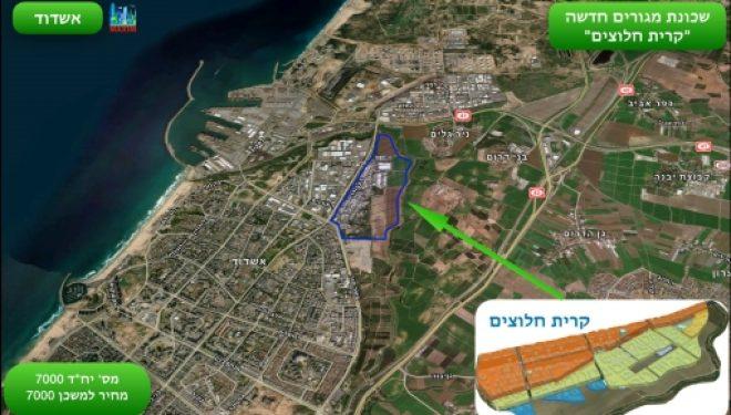 Ashdod : Approbation de construction de 4800 unités de logements dans le complexe de Kyriat Halutzim