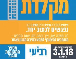 Ashdodim : Le rendez-vous PLUGA, de la plume jusqu'au clavier, pour les plus avertis en hébreu !