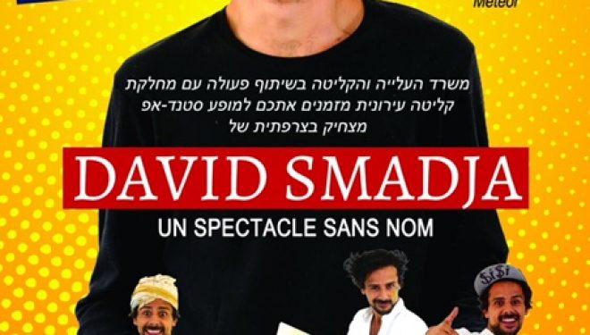 Venez vous détendre a petit prix avec David Smadja et le Misrad Haklita