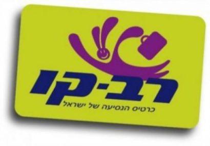 Les shéruts accepteront prochainement les cartes »rav-kav»