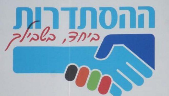 Le cadeau de Hanoukka de la Histadrout : grève générale dimanche !