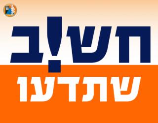 ATTENTION : Communiqué du Pikoud Haoref et de Tsahal