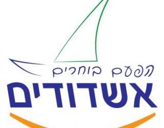 Ashdodim, un mouvement qui ne cesse de grandir et d'être actif !