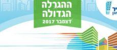 Nouvelle loterie d'appartements : faites votre demande avant le 12/12/2017pour 8 000 logements avec Mekhir Lamishtaken