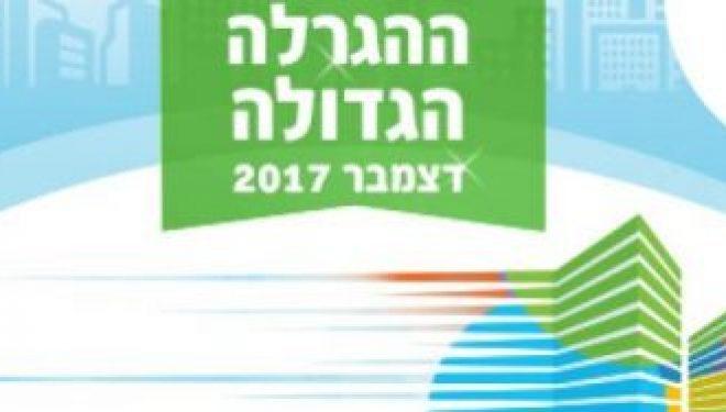 Nouvelle loterie d'appartements : faites votre demande avant le 12/12/2017 pour 8 000 logements avec Mekhir Lamishtaken
