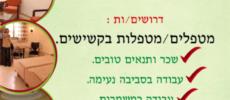 Ashkelon : Maison de retraite de qualité recherche des métaplim ou métaplot