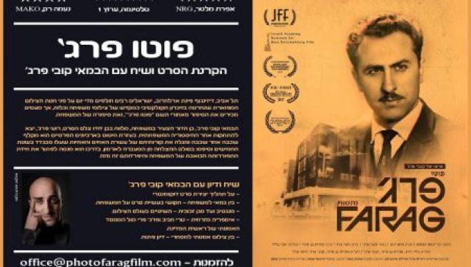 Culture : »Photo Faraj», l'histoire de celui qui a révolutionné la photographie en Israël