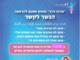 Wizo Ashdod : venez trouver les clés de la connexion entre vous et votre enfant le 1er février 2018 à 20 h