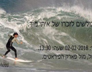 Le cercle des surfeurs rendront hommage a Itaï Mor, vendredi matin, le surfeur assassiné froidement dans son immeuble !