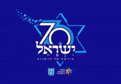 Les festivités pour le 70 ème anniversaire d'Israël prennent leur envol, découvrez le programme en avant première !