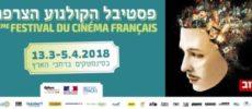 Mars 2018 : le mois du cinema avec l'Espace Francophone !