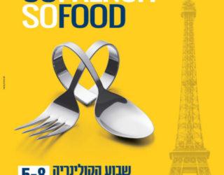 La 6 èmeédition de la gastronomie française en Israël »So French So Food» c'est du 5 au 8 février 2018