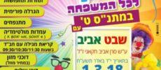 «Faites nous confiance «: Happening Pourim !!!  Le guide complet des événements de Pourim dans les centres communautaires.