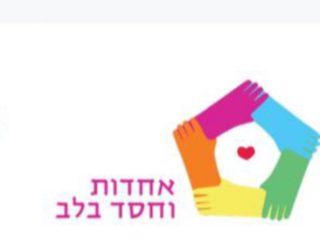 Ahdout vehessed balev est heureuse de vous convier à son grand loto-bingo le 18 février 2018 a 19 h 30