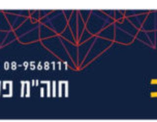 Le festival tor hazahav revient comme chaque année a hol hamoed pessah du 1er au 4 avril 2018