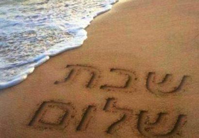 AshdodCafe et business-cafe.biz vous souhaitent «Shabbat Shalom» : dates, horaires, paracha…