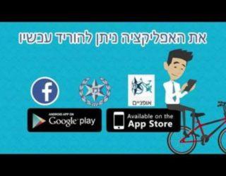 Une nouvelle application pour aider la police a retrouver vos vélos volés