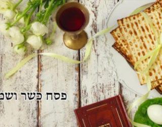 Toute l'équipe d'Ashdodcafe vous souhaite shabbat shalom et HAG PESSAH SAMEAH