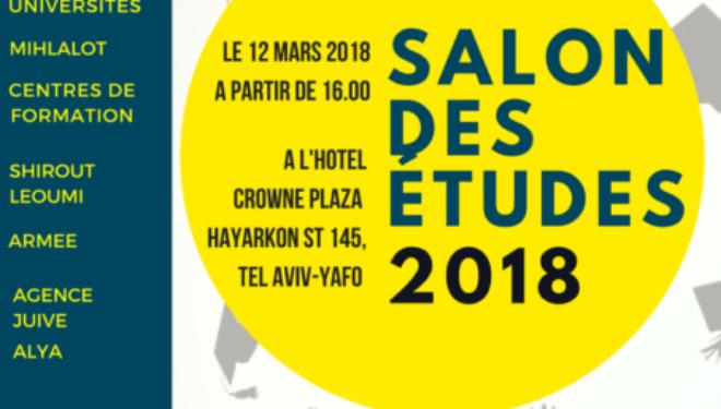 Le CNEF organise son »SALON DES ETUDES»