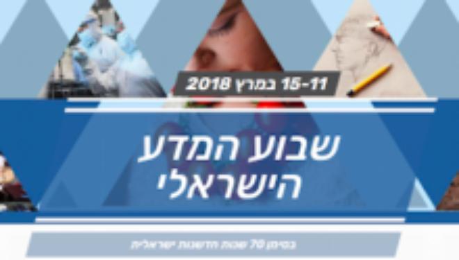 Du 11 Au 15 Mars 2018, semaine »de la Science» en Israël