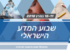 Du 11 Au 15 Mars 2018, semaine ''de la Science'' en Israël