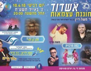 Mémoire et indépendance au nom d'Israël – de Yom Hazikaron à Yom Hatsmaout, tous les événements a Ashdod