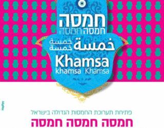 »Hamsa et Hamsa», ouverture d'une exposition au Musée d'Art Islamique de Jérusalem le 24 mai prochain