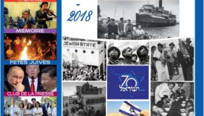 Prenez connaissance du dernier programme d'activité de l'Espace Francophone d'Avril a Juin 2018