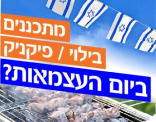 Célébrez Yom Hatsmaout en toute sécurité et sérénité ! Règles et consignes à respecter ….