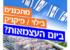 Célébrez Yom Hatsmaout en toute sécurité et sérénité ! Règles et consignes à respecter ....
