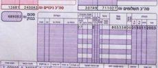 10 200 Shekels est le Salaire Mensuel Moyen en Israël