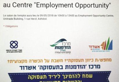 Ashdod : salon de l'emploi et de la formation le 9 Mai prochain, une réelle opportunité proposée par le service de l'emploi municipal
