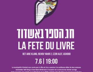 «La fête du Livre» du 4 au 18 juin 2018 : tout le programme détaillé en français