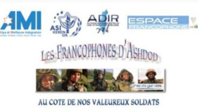 Ashdod : toutes les associations francophones d'Ashdod ensemble pour nos soldats !