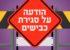 Mairie d'Ashdod : Avis au public ...