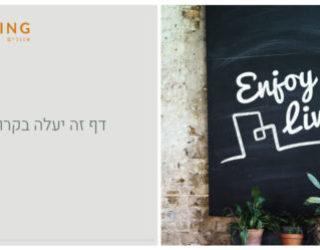 Ashdod : L'inscription pour le logement locatif à prix réduit vient de commencer dans le nouveau projet à Tet Zain