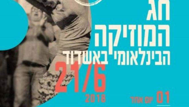 »La Fête de la Musique» à Ashdod, une journée chargée en événements dès 8 h du matin