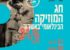 ''La Fête de la Musique'' à Ashdod, une journée chargée en événements dès 8 h du matin