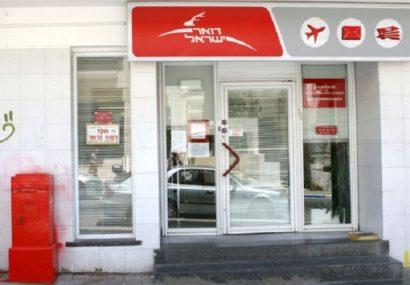 Israël Post ouvre 3 nouveaux bureaux à Ashdod !