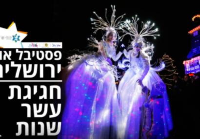 Mercredi débute le festival des lumières de Jérusalem – 27 Juin au 5 Juillet 2018