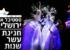 Mercredi débute le festival des lumières de Jérusalem - 27 Juin au 5 Juillet 2018