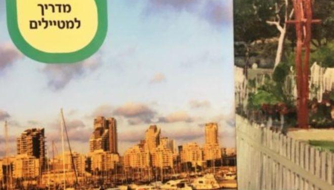 Ashdod – enfin un guide touristique de la ville !