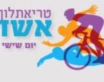 Triathlon 2018 : le 22 juin grande perturbation de la circulation routière de 5 h à 10 h 30 – plan et explications