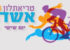 Triathlon 2018 : le 22 juin grande perturbation de la circulation routière de 5 h à 10 h 30 - plan et explications